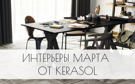 Интерьеры марта от Kerasol