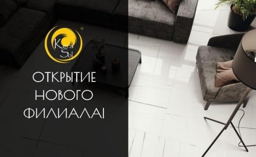 Открытие нового филиала в Воронеже!