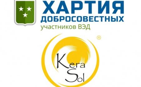 Компания KERASOL подписала хартию добросовестных участников ВЭД
