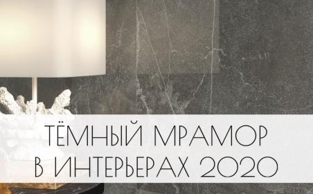 Темный мрамор в интерьерах 2020
