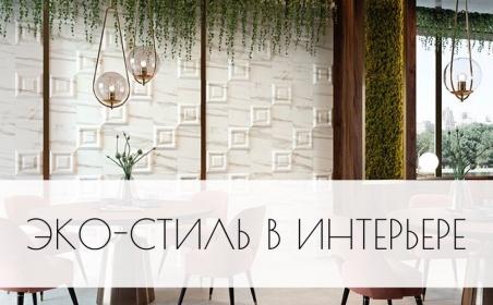 Эко-стиль в интерьере: создаём «зеленую» атмосферу