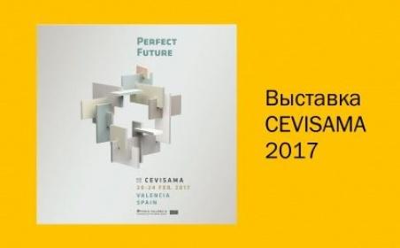Выставка CEVISAMA 2017