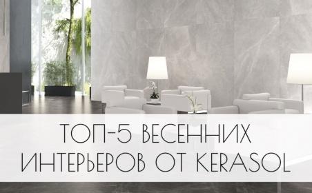 Топ-5 весенних интерьеров от Kerasol