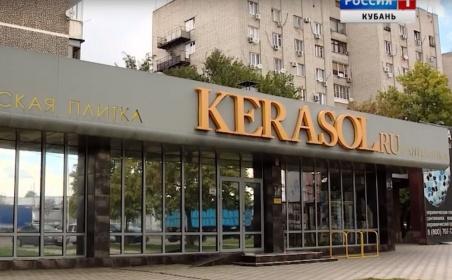 Видеосюжет о салонах KERASOL в Краснодаре на канале Россия 1