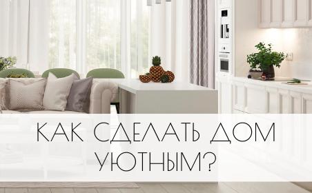 Как сделать дом уютным своими руками?