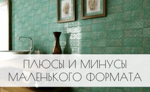 Плюсы и минусы мелкоформатной керамической плитки