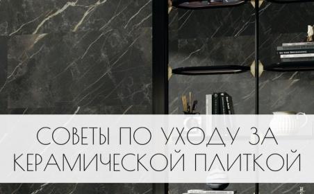 Советы по уходу за керамической плиткой от Kerasol