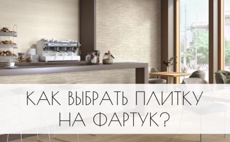 5 рекомендаций от Kerasol, которые помогут выбрать фартук для кухни