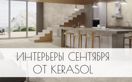 Интерьеры сентября от Kerasol