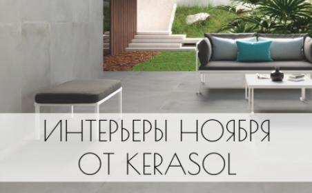 Интерьеры ноября от Kerasol
