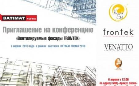 """Конференция """"Вентилируемые фасады FRONTEK"""""""