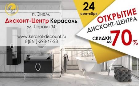 Открытие дисконт-центра Kerasol