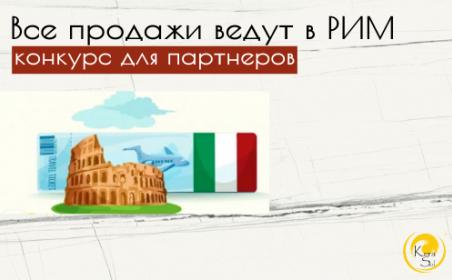 Все продажи ведут в Рим: конкурс для партнеров