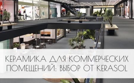 Керамика для коммерческих помещений: выбор от Kerasol