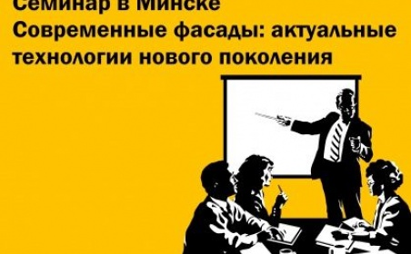 Семинар в Минске. Современные фасады: актуальные технологии нового поколения