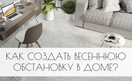 Как создать весеннюю обстановку в доме? 5 лайфхаков от Kerasol