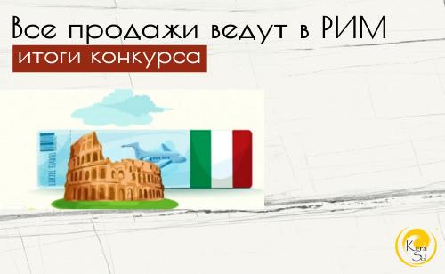 Все продажи ведут в Рим: итоги конкурса