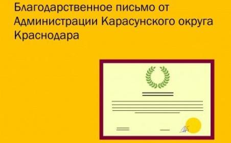 Благодарственное письмо от Администрации Карасунского округа гор. Краснодара