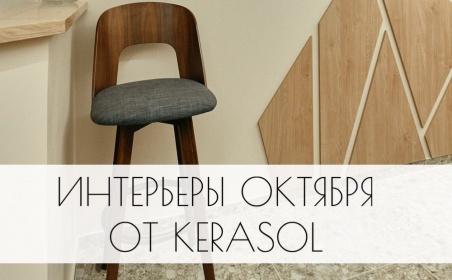 Интерьеры октября от Kerasol