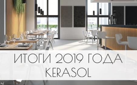 Итоги 2019 года Kerasol