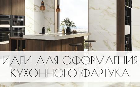 Идеи для оформления кухонного фартука от Kerasol