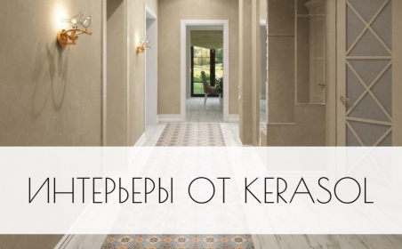 Интерьеры августа от Kerasol