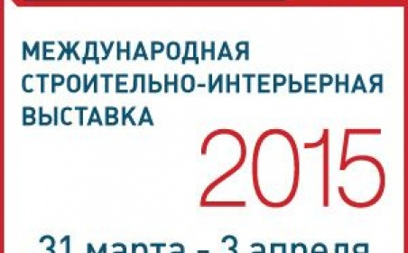 Выставка Batimat Russia 2015