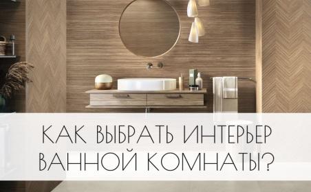 Как выбрать интерьер ванной комнаты?