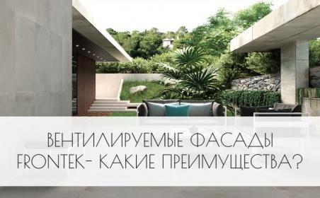 Вентилируемые фасады Frontek – какие преимущества?