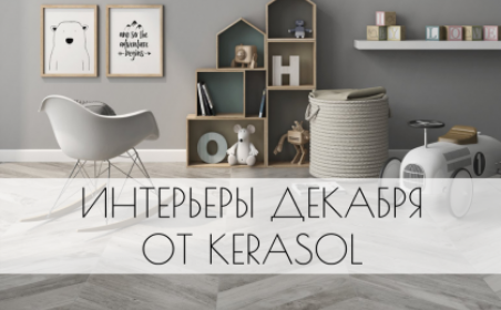 Интерьеры декабря от Kerasol