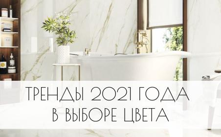 Тренды 2021 года в выборе цвета для современного интерьера