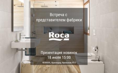 Презентация новинок фабрики Roca Ceramica