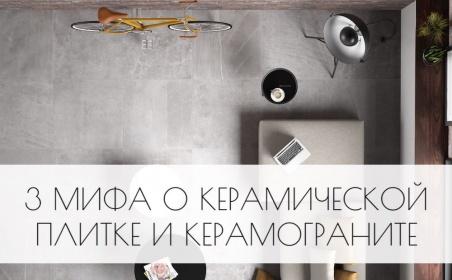 Развеем все сомнения: 3 мифа о керамической плитке и керамограните