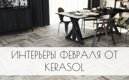 Интерьеры февраля от Kerasol