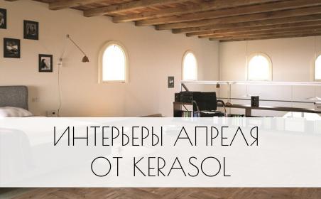 Интерьеры апреля от Kerasol