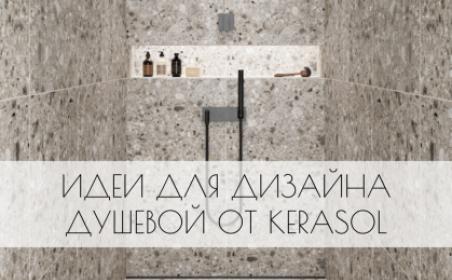 Идеи для дизайна душевой от KERASOL: