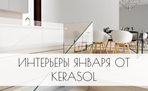Интерьеры января от Kerasol