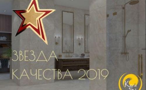 ЛУЧШЕЕ ПРЕДПРИЯТИЕ РОССИИ 2019