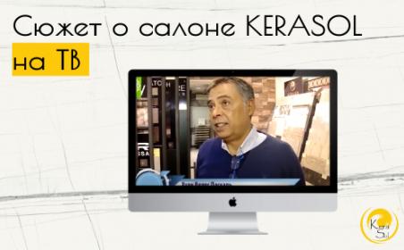 """Сюжет о салоне KERASOL в программе """"Стандарт качества"""""""