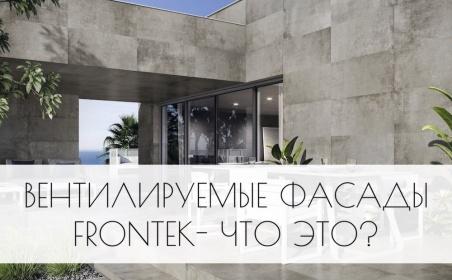Вентилируемые фасады Frontek - что это?