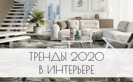 Тренды 2020 в интерьере: что нового?