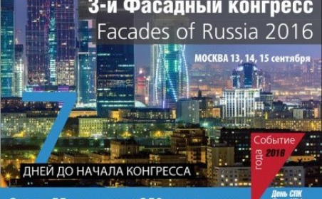 3-й Фасадный конгресс Facades of Russia 2016