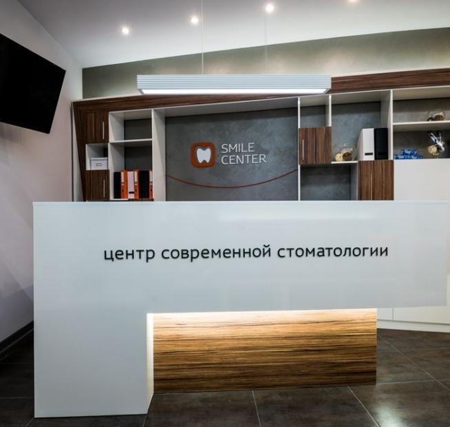 Проект центра современной стоматологии