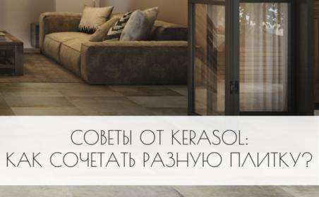 Советы от Kerasol: как сочетать разную плитку?