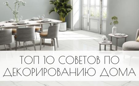 ТОП 10 советов по декорированию дома
