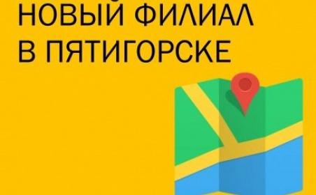 Новый филиал в Пятигорске