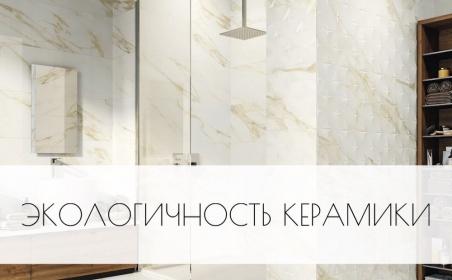 Экологичность керамики